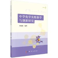 中学化学实验教学与创新研究