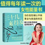 三十几,来得及:独立女性人生管理课(百万女性励志榜样,化解你的事业家庭平衡难题)