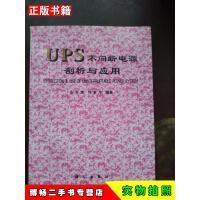 【二手9成新】UPS不间断电源剖析与应用