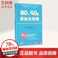80、90后养娃全攻略 中国农业出版社