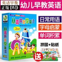 幼儿童英语光盘启蒙早教英语dvd宝宝动画儿歌学英文光碟片dvd