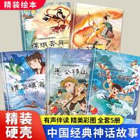 芭比公主故事书注音版 升级版12册全套公主故事 6-7-8-9-10-11-12岁女孩成长必读儿童读物小学生课外阅读经