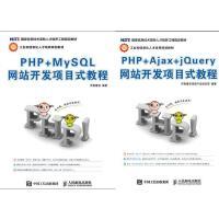 PHP+MySQL网站开发项目式教程+PHP+Ajax+jQuery网站开发项目式教程