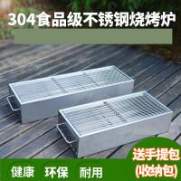 304不锈钢烧烤炉 便携式户外野营烧烤工具 加厚家用木炭烧烤架