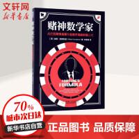 赌神数学家:战胜拉斯维加斯和金融市场的财富公式 (美)威廉・庞德斯通(William Poundstone) 著;李春