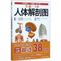 全新3D人体解剖图 (日)坂井建雄,(日)桥本尚词 著;孙越,唐晓艳 译