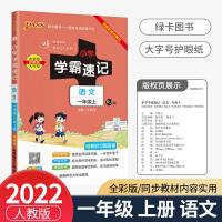 小学学霸速记一年级上册语文部编人教版2021秋漫画图解全彩版