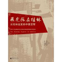 飞虎队在桂林:从桂林出发的中美空军 赵平 等著 广西师范大学出版社 9787549506064