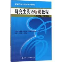 研究生英语听说教程(第4版)基础级 任林静,李牧云 主编