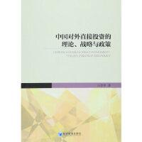 中国对外直接投资的理论、战略与政策,王碧�B,经济管理出版社9787509640838