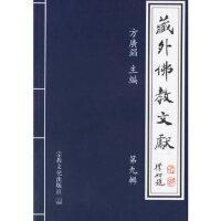 藏外佛教文献 第九辑,方广�,宗教文化出版社9787801235305