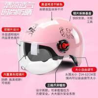 电动摩托车头盔卡通男女亲子安全帽夏季防晒可爱四季男孩女孩半盔