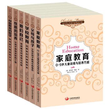 夏洛特·梅森家庭教育经典(套装1-6册)(pdf+txt+epub+azw3+mobi电子书在线阅读下载)