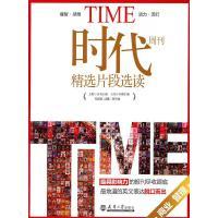 时代周刊精选片段选读 王欣,王玮 主编 天津大学出版社