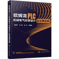 欧姆龙PLC机械电气控制设计及应用实例 陈继文,李丽,逄波 化学工业出版社