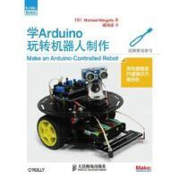 【旧书二手书9成新】爱上机器人:学Arduino玩转机器人制作 Michael Margolis 人民邮电出版社 97