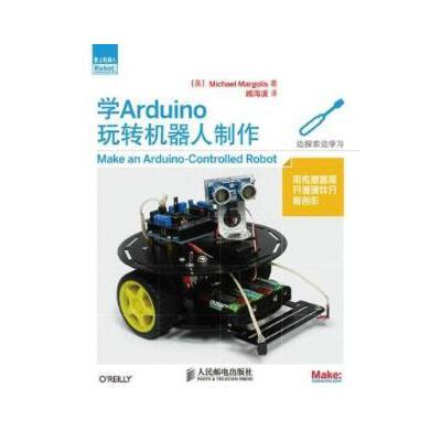 【二手旧书九成新】爱上机器人:学Arduino玩转机器人制作 Michael Margolis 人民邮电出版社 9787115349293 正版稀缺书籍,择优速发,注意售价关系
