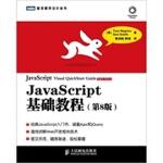 【旧书二手书8成新】JavaScript基础教程第8版第八版 (美)Tom Negrino Dor