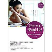 【旧书二手书8成新】轻熟女的美丽日记 荣格格 哈尔滨出版社 9787548410263