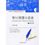 审计原理与实务(第二版) 王英姿著 上海财经大学出版社