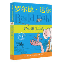 明天出版社经典畅销书籍好心眼儿巨人罗尔德达尔的作品典藏6-7-8-9-10-12岁儿童文学读物二三四五年级小学生课外书非