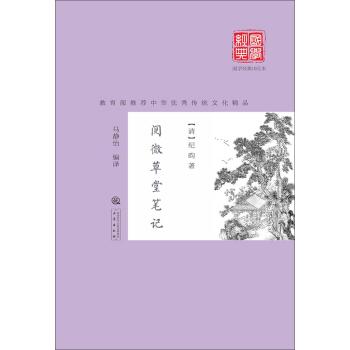 阅微草堂笔记 [清] 纪昀,马静怡 三秦出版社 正版书籍,下单即发。好评优惠