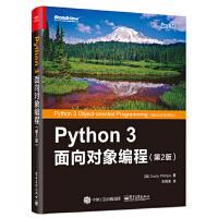 【正版全新直发】Python 3 面向对象编程(第2版) (加)Dusty Phillips(达斯帝・菲利普斯) 97