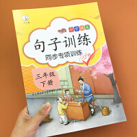 句子训练三年级下册部编人教版 2020新版小学语文同步专项训练100分