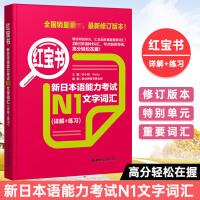 华东理工 红宝书 新日本语能力考试N1文字词汇(详解 练习)许小明 9787562829935