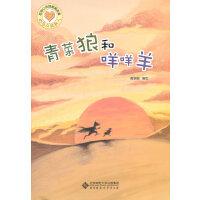 启迪心灵的图画故事书《青菜狼和咩咩羊》(送给性格形成关键期孩子的一份心灵成长礼物)