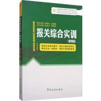 报关综合实训(第4版) 中国海关出版社