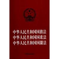 中华人民共和国国旗法中华人民共和国国歌法中华人民共和国国徽法