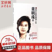 董明珠传:营销女皇的倔强人生 韩笑 著