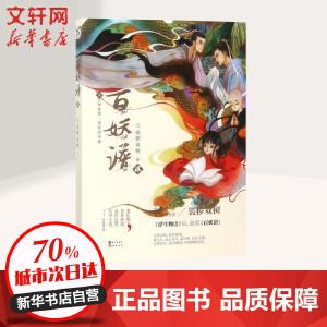 百妖谱(2) 裟椤双树 著