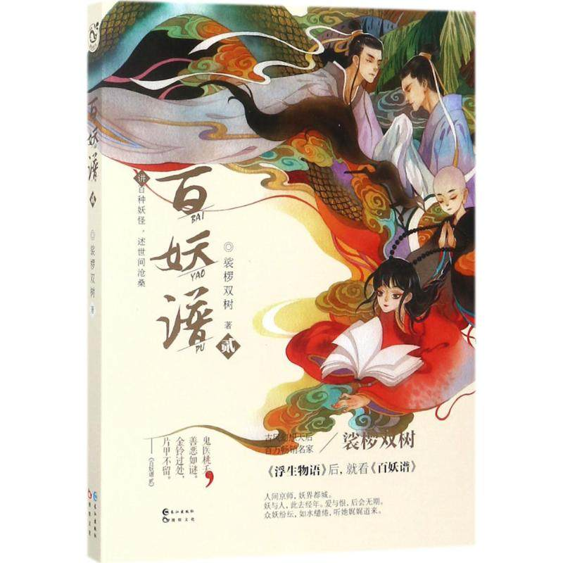 百妖谱(2) 裟椤双树 著 【文轩正版图书】