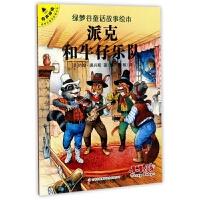 派克和牛仔乐队/绿梦谷童话故事绘本