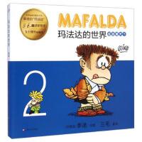 正版促销中tg~玛法达的世界:娃娃看天下2(五十周年珍藏版) 9787532155651 [阿根廷] 季诺;三毛 上海