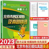 北京市各区模拟及真题精选英语中考 2020新课标版