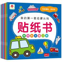 邦臣小红花贴纸书 全8册我的第一套启蒙认知贴画 0-3-4-5-6岁宝宝游戏汽车贴贴乐图书 女孩幼儿全脑开发儿童益智书籍