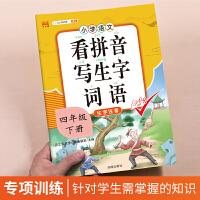 看拼音写词语四年级下册 人教部编版语文