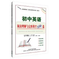 初中英语阅读理解与完形填空150篇:七年级