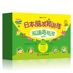 日本脑发育训练双语游戏书(第1阶)