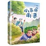 统编版 快乐读书吧(六年级上)推荐阅读 小英雄雨来 (新版本,手绘精美插图,此版当当销量靠前)