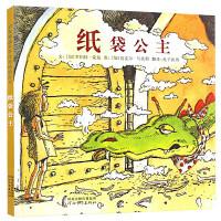 纸袋公主――经典童话故事绘本!