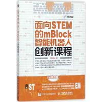 面向STEM的mBlock智能机器人创新课程 周迎春