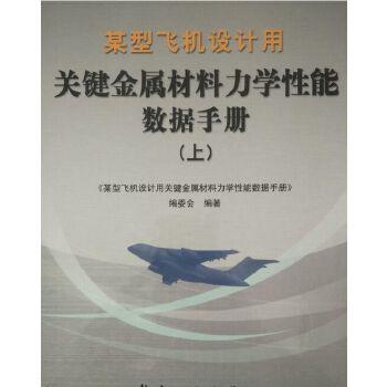 某型飞机设计用关键金属材料力学性能数据手册(上下册) (精装)