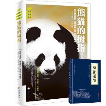 熊猫的拇指-进化论比你预想的要有趣得多 一起来看那些有趣的生命现象和生物进化的故事 近代*伟大的博物学家为您普及进化论 荣获美国国家图书奖