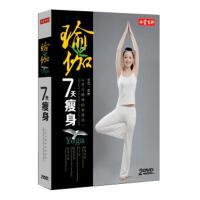 (2DVD)7天瘦身瑜伽 其他出版社