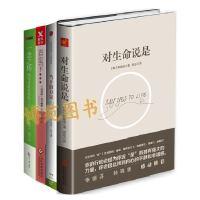 一念之转:四句话改变你的人生+对生命说是+当下的力量(珍藏版)+活在当下(白金版)(套装共4册)