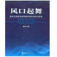 风口起舞:重庆日报报业集团媒体融合实践与探索